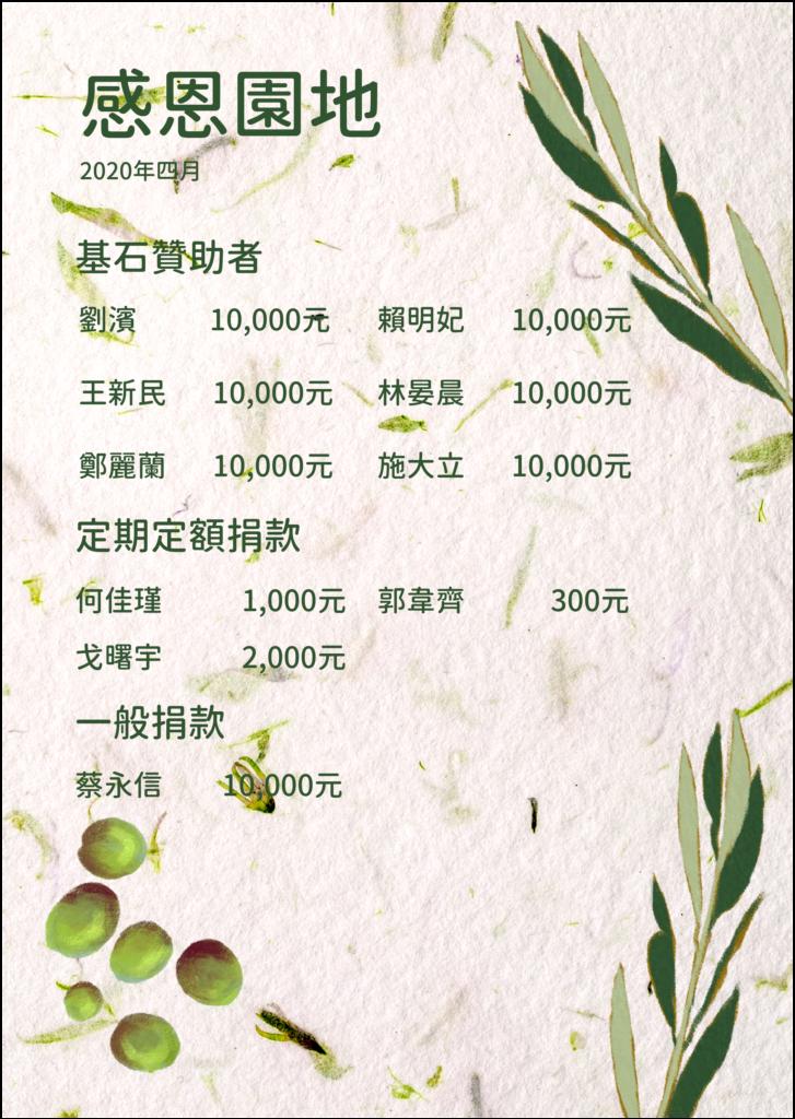 華人無國界教師學會感恩園地-2020年4月-02