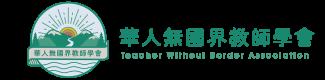 華人無國界教師學會