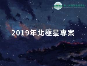 2019北極星專案